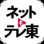 テレ東動画 by ネットもテレ東 2.4