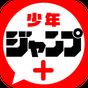 少年ジャンプ+ 無料でマンガが毎日更新の最強マンガ雑誌アプリ 2.1.2