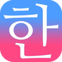 毎日3分で韓国語を身につける:パッチムトレーニング 2.2.3
