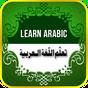 Ücretsiz öğrenin Arapça  APK