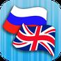 Русско Английский Переводчик 2.3.0