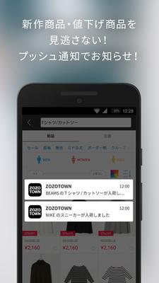 76d76e1d5384b Androidの ファッション通販 ZOZOTOWN - アプリ ファッション通販 ...