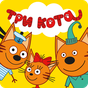 Три Кота Пикник от СТС! Детские развивающие игры 1.1