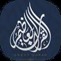 Great Quran | القرآن العظيم 4.5