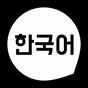 Learn Korean Basic Words Free 3.7.9