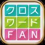 クロスワードFAN 無料で解き放題のパズルゲーム 1.0.4