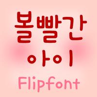 TD볼빨간아이™ 한국어 Flipfont 아이콘