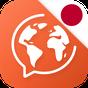 Mondly : Μάθε Ιαπωνικά Δωρεάν 1.0