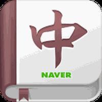네이버 중한사전 Chinese Dictionary