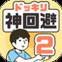 ドッキリ神回避2 -脱出ゲーム 1.1.0