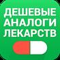 Аналоги лекарств 2.0.9