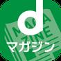 dマガジン-初回31日間無料 1.1.0