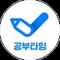 공부타임 - 공부하고 돈도벌고 공부자극 앱