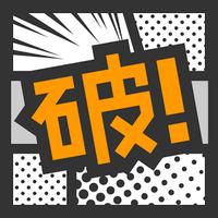 漫画読破! - 人気漫画を毎日楽しめるアプリ 아이콘