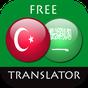 Türk - Arap Çevirmen 4.1.3