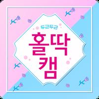홀딱캠-화상채팅,영상채팅,고화질 실시간 영통 어플 아이콘
