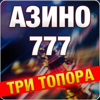 Иконка Азино777 онлайн с бонусом 2018