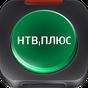 НТВ-ПЛЮС TV 1.3.1