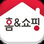 홈앤쇼핑 –오직 앱에서만!  10%할인 + 10%적립 2.5.3
