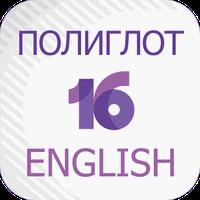 Иконка Полиглот 16  - Английский язык