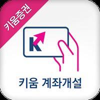 키움증권 계좌개설 아이콘