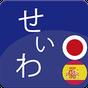 西和辞典 (スペイン語ー日本語) 2.0