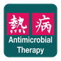 Sanford Guide:Antimicrobial Rx 2.0.10