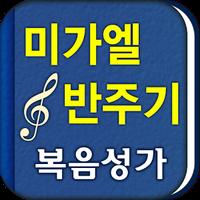 미가엘 찬양 반주기 복음성가 (1742곡) 아이콘