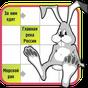 Crosswords - Meu coelho