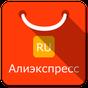 Товары Алиэкспресс на русском 1.0.5