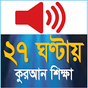 Learn Bangla Quran In 27 Hours 1.9