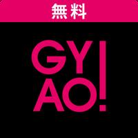 GYAO! 無料で動画が楽しめる。さらに定額&見放題も充実 アイコン