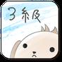 パブロフ簿記3級 日商簿記仕訳対策 平成29年度版 6.4