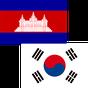 크메르어 한국어 번역기 4.1