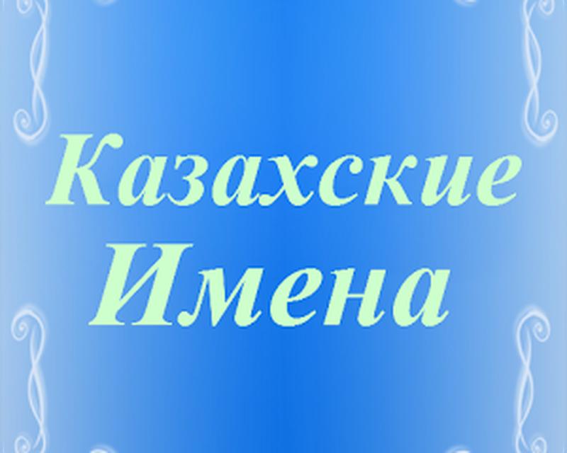 Казахские имена в картинках