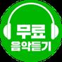 무료음악듣기 1.0.3
