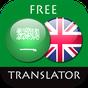 Arabic - English Translator 4.6.8