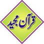 Quran PDF 2.3