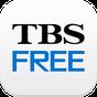 TBS FREE by TBSオンデマンド 無料でテレビ視聴 2.5.0