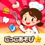 無料知育ゲームアプリ|なりきり!!ごっこランド 2.6.0