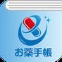 日薬eお薬手帳 3.4