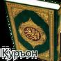 Uzbek Quran - O'zbek tilida Qur'on 1.0.0
