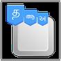 Indic Keyboard 2.0.4