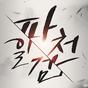 [파천일검 - 4천만 다운로드의 신화] 1.15