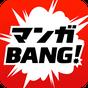 マンガBANG!-人気漫画が全巻無料読み放題- 2.1.10