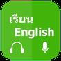 เรียนภาษาอังกฤษเพื่อการสื่อสาร - Learn English 1.3
