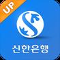 신한S뱅크 - 신한은행 스마트폰뱅킹 4.7.7
