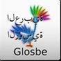 Русский-Арабский Словарь 2.1.7