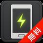 節電して電池長持ち&充電管理 Yahoo!スマホ最適化ツール