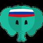 Изучай Русский легко